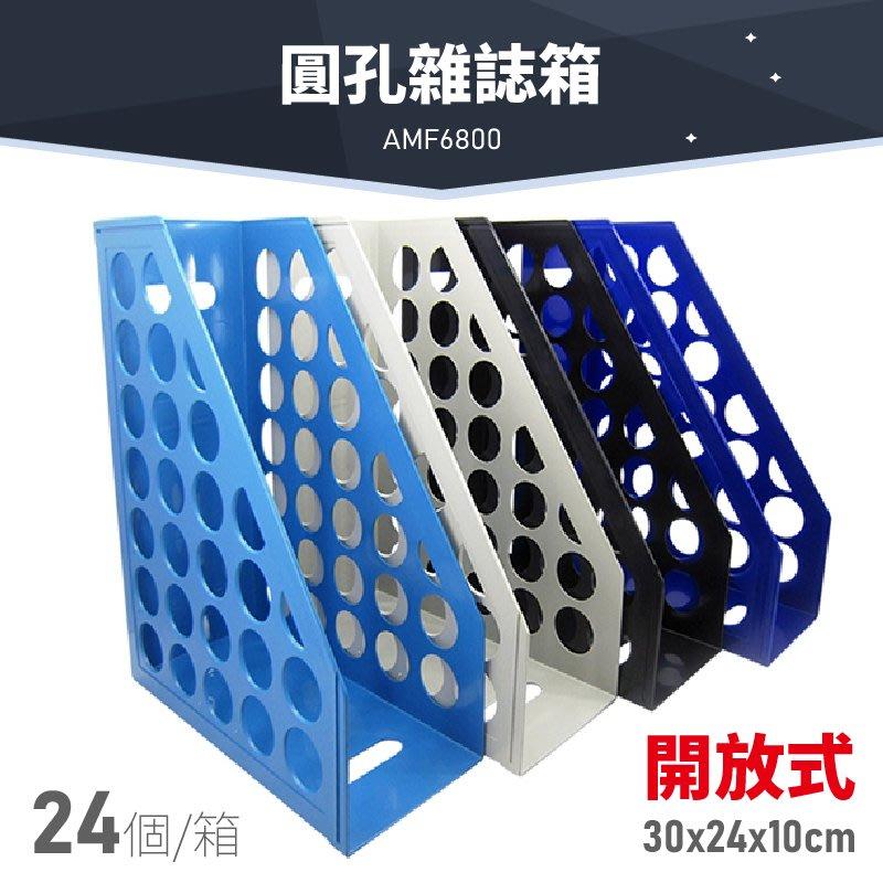 輕鬆收納~【1箱/24個】韋億 AMF6800 開放式圓孔雜誌箱 (檔案架/文件架/書架/雜誌箱/雜誌架/文具用品)