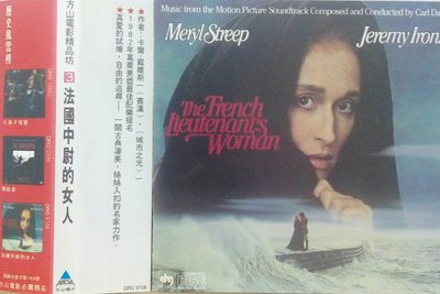 The French Lieutenant's Woman 法國中尉的女人