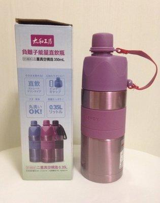 太和工房ST-BB35負離子能量直飲瓶-二重真空構造350ml-SUS316不鏽鋼-保溫保冷~原價1580