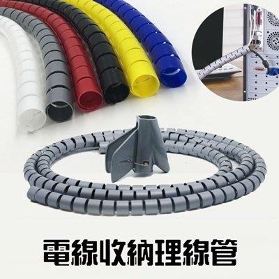 電線集線管 理線管(1入)-電線整理收納包線管(顏色隨機)73pp213[獨家進口][巴黎精品]
