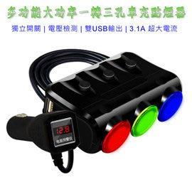 炫彩LED雙核雙USB一分三孔點煙器車用充電器HY-26 12-24V通用車充 電壓檢測 獨力開關-白色