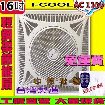 「工廠直營」icool 大量購買又優惠 16吋 輕鋼架節能扇 坎入式風扇 天花板循環扇  循環扇 輕鋼架風扇 辦公室