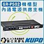 數位黑膠兔【 KUPO GR- PS02 機櫃型 內通電源...