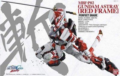 【鋼普拉】現貨 BANDAI 鋼彈 PG 1/60 紅色異端 紅異端 Gundam Astray Red Frame