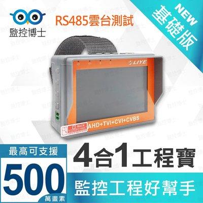 【監控博士】500萬/AHD/TVI/ CVI/CVBS四合一攝影機測試器 加送鋰電壹顆 工程寶 腕帶型 LY-ATCC