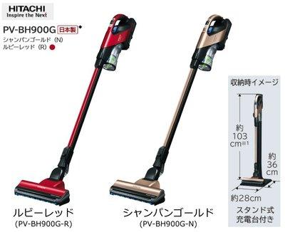 ~清新樂活~日本直送附中說Hitachi日立PV-BH900G頂級無線手持吸塵器V8 V10參考XFH920T日規機種