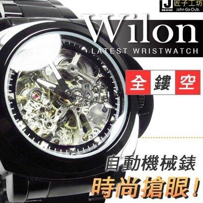 機械錶 Wilon全鏤空 沛納海設計 最in不退潮流賽車錶款 《【 贈原廠盒】+免運》 ☆匠子工坊☆【UK0068】