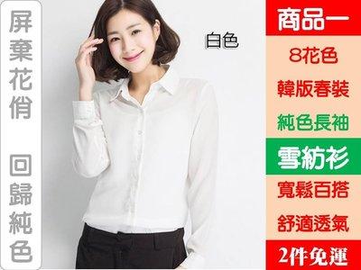 [Special Price]《2件免運》8花色 韓版 春裝 純色 長袖 百搭 雪紡 襯衫 女 OL  寬鬆 舒適 透氣