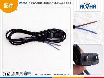 插頭 電線【DD-98-01】全黑色CNS扁插全銅線2x0.75線長100CM  電子材料配件 變壓器 控制器 調光器