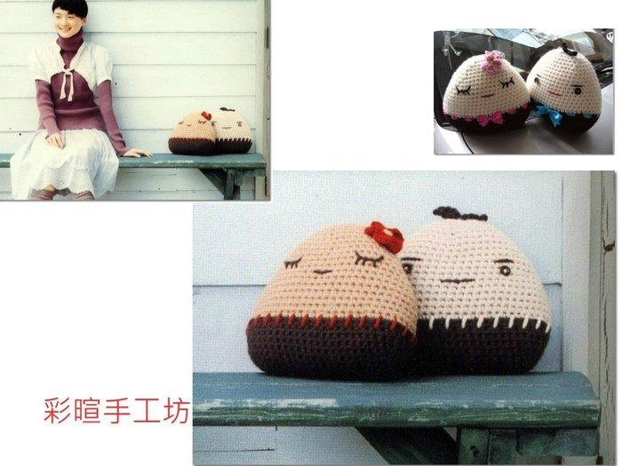 ☆彩暄手工坊☆毛線娃、抱枕材料包~手工藝材料、編織工具、進口毛線