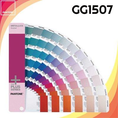 【PANTONE】 Metallics Coated - 金屬色配方指南 - 光面銅版紙 - GG1507