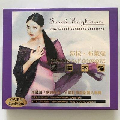 Sarah Brightman time to say goodbye 紀念鍍金版 CD聖經推介 發燒天碟