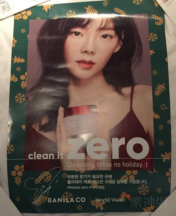 少女時代Girls Generation 太妍 代言BANILA CO【韓版告示海報: 兩款】Clean it Zero