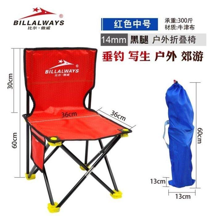 現貨/戶外便攜折疊椅凳子露營沙灘椅 釣魚椅凳 畫凳寫生椅 馬扎小凳子80SP5RL/ 最低促銷價