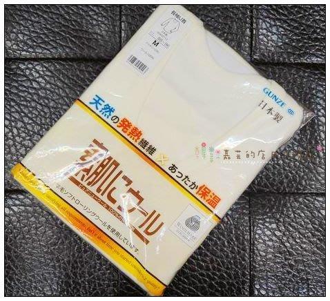 嘉芸的店 日本郡是GUNZE日本製 純羊毛100%日本男士衛生衣/褲 日本羊毛保暖衣/羊毛保暖褲 可機洗 輕 薄 暖LL