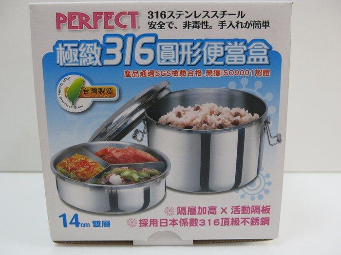【88商鋪】台灣製 Perfect極緻316不銹鋼圓形便當盒/附可拆隔板14cm(高型)/餐盒, 飯盒