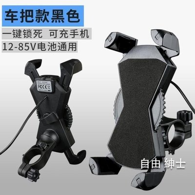 哆啦本鋪 外賣電動摩托車手機架導航支架防震防水電瓶車車載充電器踏板騎行 D655