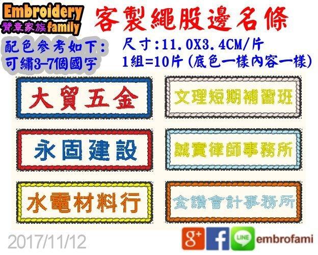 ※臂章家族※客製公司行號專用繩股名條電繡7個中文字內均一價10片=1400元適合公司行號使用 (布色邊色字色不限)