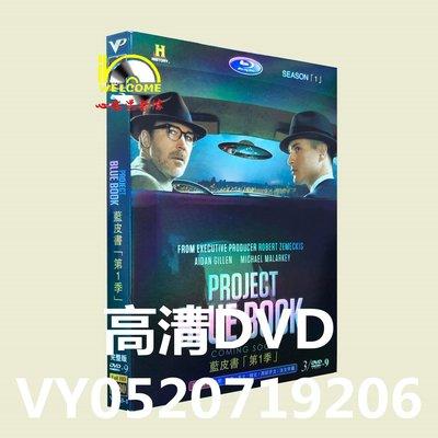 高清DVD 美劇 Project Blue Book 藍皮書計劃 第一季 完整版 繁體中字 全新盒裝