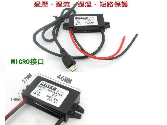 直流 降壓模組 輸入8-16V 輸出5V  MicroUSB接口