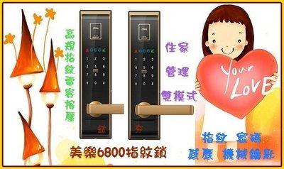 密碼鎖 電子鎖 美樂6800 密碼鎖 ...