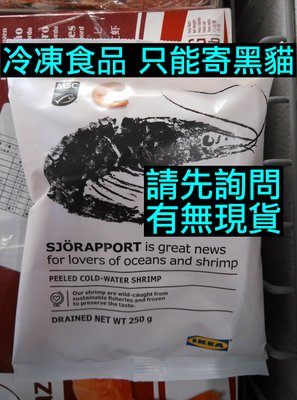 IKEA代購 去殼甜蝦 去殼明蝦 250g MSC認證 PEELED COLD-WATER SHRIMP