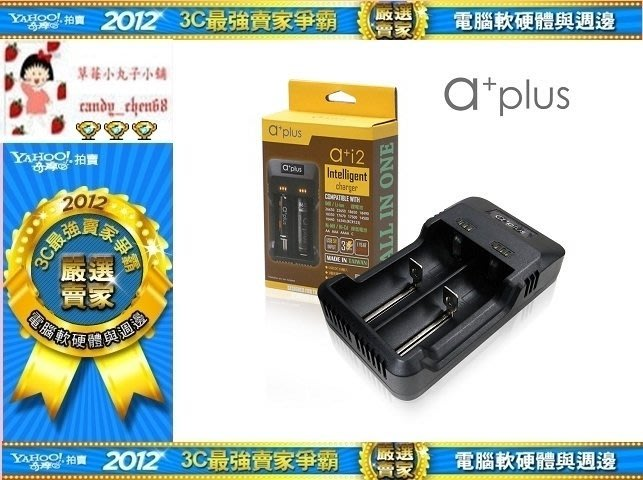 【35年連鎖老店】a+plus A+i2 微電腦全智能電池充電器有發票/台灣製造/保固一年
