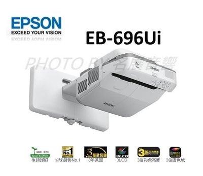 EPSON EB-696Ui WUXGA解析度超短距投影機60公分投影100吋大畫面~
