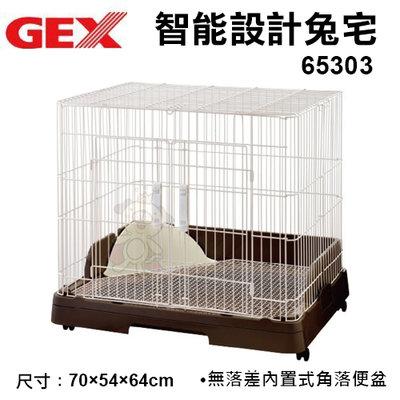 *WANG*日本GEX 智能設計兔宅【65303】無落差內置式角落便盆 兔適用