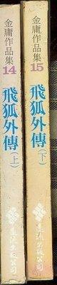 飛狐外傳~金庸~遠流出版~黃皮版(贈送精美小禮物)2本加送全新書套
