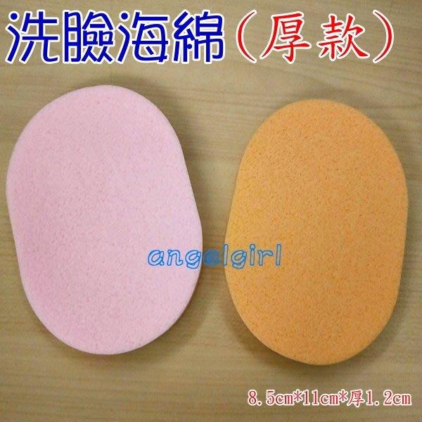 紅豆美妝/10片優惠150元洗臉海綿粉撲/超細緻有氣孔洗臉海綿