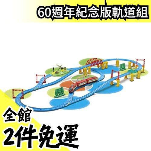 日本限定 TAKARA TOMY 鐵道王國 60 週年特別版 Plarail Rail 2019年玩具大賞【水貨碼頭】