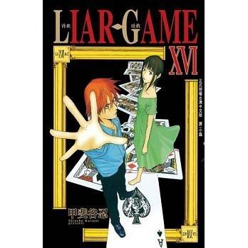 【詐欺遊戲】LIAR-GAME 01~19完+ 外傳共20本** 限量促銷** 全新未拆封 長鴻 / 甲斐谷忍