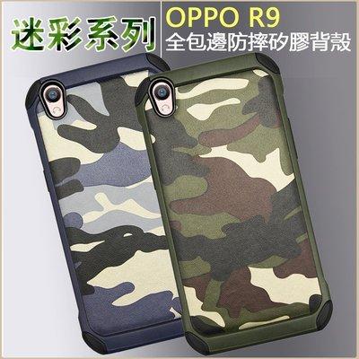 軍事迷彩 OPPO R9s R9 Pl...