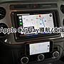 (桃園 聖路易士) 福斯 Tiguan 安裝 Pioneer先鋒 AVH-X8850BT apple car play