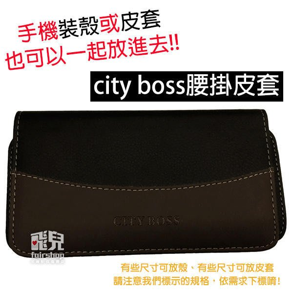 【妃凡】City Boss 腰掛皮套 iPhone 6 / 7 / 8 通用皮套 手機套 保護套 (C)