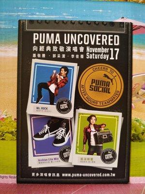 酷卡Cool Card明信片-Puma Uncovered