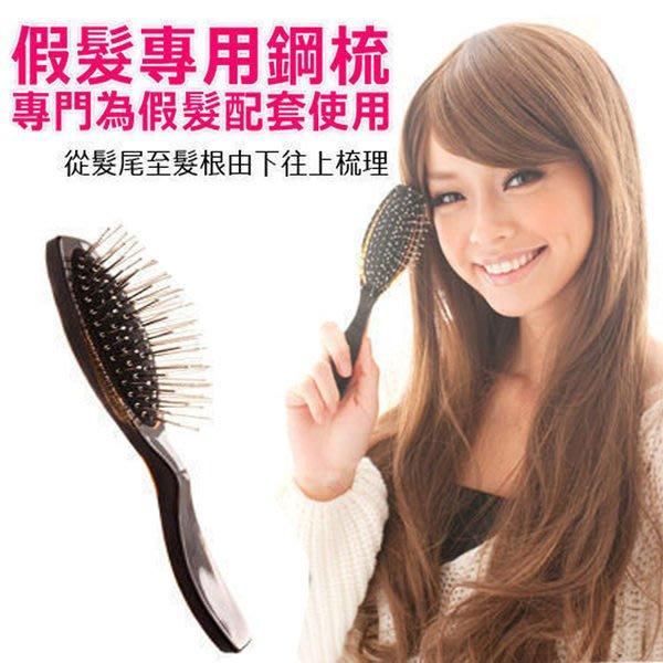 ☆雙兒網☆假髮配件☆【LHK05】假髮專用鋼梳