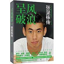 2【個人傳記】呈風破浪:張呈棟傳 (2017ZUI受歡迎中超球員!中國職業足球遠動員張呈棟獨家成長傳記)