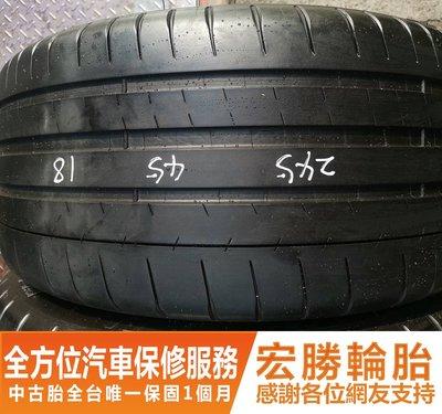 【宏勝輪胎】中古胎 落地胎 二手輪胎:C169. 245 45 18 米其林 PSS 2條 含工4000元