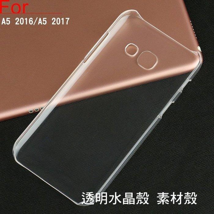 *phone寶*Samsung Galaxy A5(2016) / A5(2017) 羽翼水晶保護殼 硬殼 透明殼