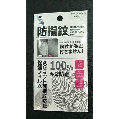 【LG小林忠孝】SONY Xpreia Z2 霧面保護貼 只要10元