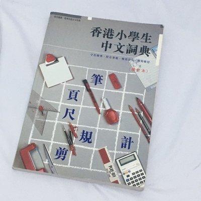 香港小學生中文詞典