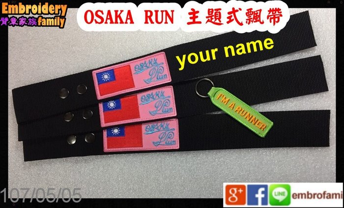 ※embrofami客製※大阪馬拉松專用主題行李飄帶itag plus (Osaka Run布標+名字,2條/組的賣場)