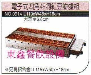 全新 電子式四角48洞紅豆餅爐組