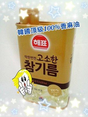 韓國進口頂級100%香麻油~500ml特價320元~香濃純超讚!!!