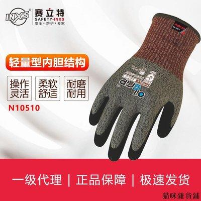 勞保防護 賽立特INXS N10510丁腈針織羅口手套