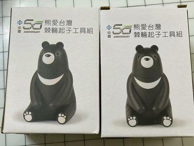 全新2021 中鋼股東會紀念品-熊愛台灣棘輪起子工具組/熊愛台灣磁吸起子工具組
