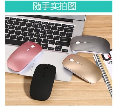 2.4GHz 無線滑鼠 桌上型電腦與筆電都可用 超薄靜音滑鼠 可充電 充電一次可用1-2個月 辦公專業滑鼠