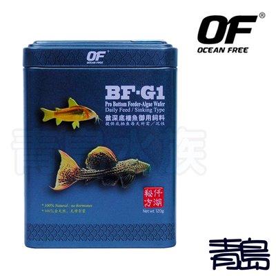 A。。。青島水族。。。新加坡OCEAN FREE傲深-OF 仟湖秘方 異形與底棲魚飼料 沉性==120g